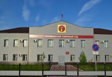 Лебяжьевский районный суд