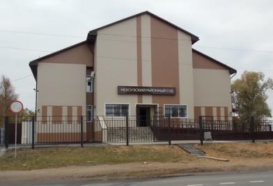 Некоузский районный суд