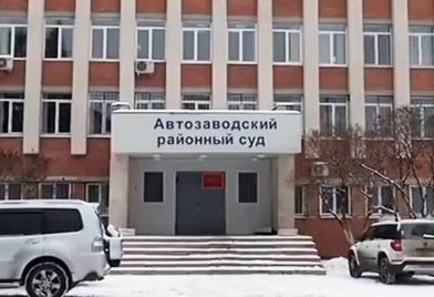 Автозаводский районный суд г. Тольятти