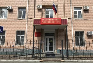 Облученский районный суд