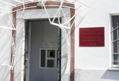 Алагирский районный суд