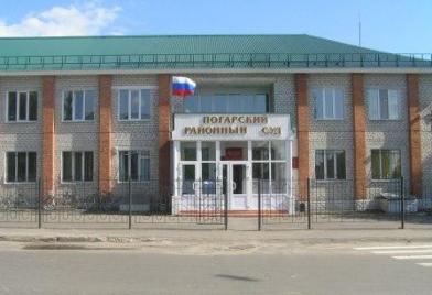 Погарский районный суд
