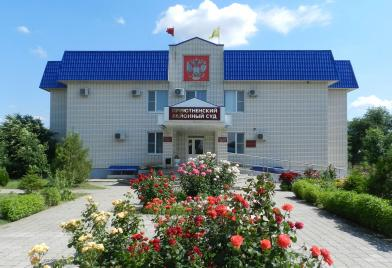 Приютненский районный суд