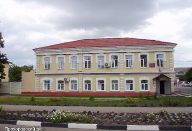 Прохоровский районный суд