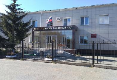 Сафакулевский районный суд