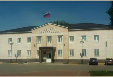 Семеновский районный суд