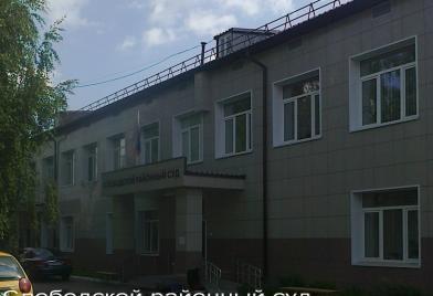 Слободской районный суд