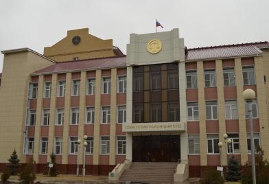 Советский районный суд г. Астрахани