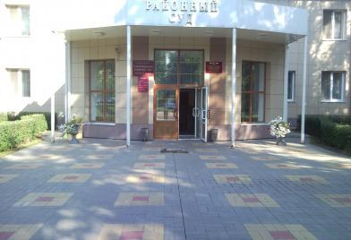 Старооскольский районный суд