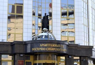 Восточно-Сибирский арбитражный округ