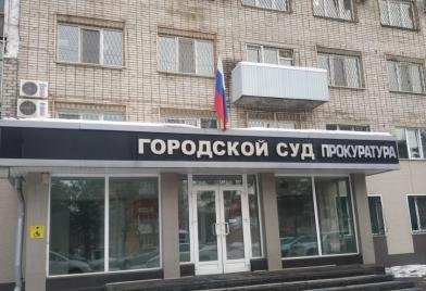 Арсеньевский городской суд
