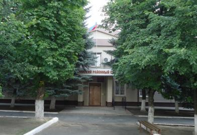 Тляратинский районный суд