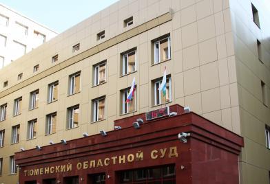 Тюменский областной суд