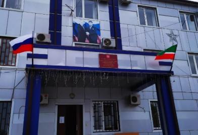 Урус-Мартановский городской суд