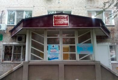 Хабаровский гарнизонный военный суд