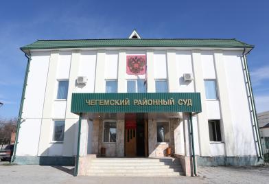 Чегемский районный суд
