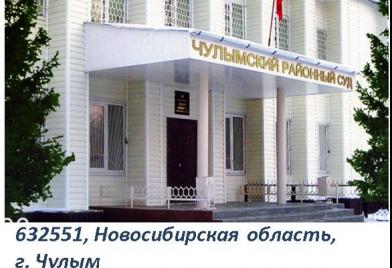 Чулымский районный суд