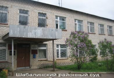 Шабалинский районный суд