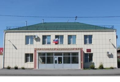 Щучанский районный суд