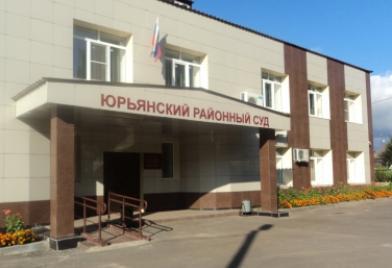 Юрьянский районный суд