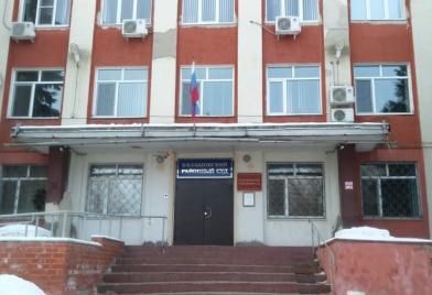 Балашовский районный суд