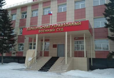 Барнаульский гарнизонный военный суд