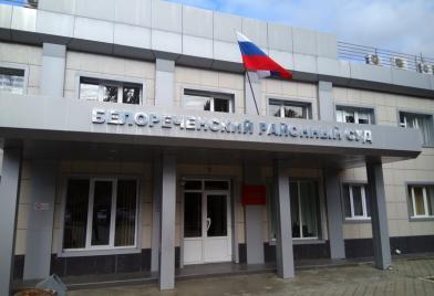 Белореченский районный суд