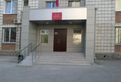 Бердский городской суд