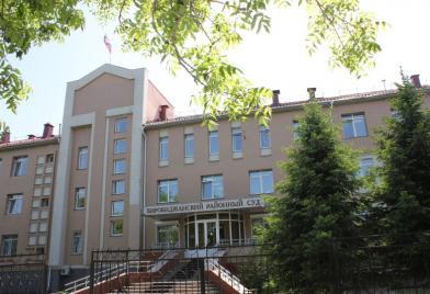 Биробиджанский районный суд Еврейской автономной области