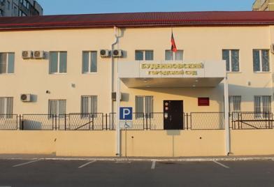 Буденновский городской суд