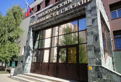 Вахитовский районный суд г. Казани