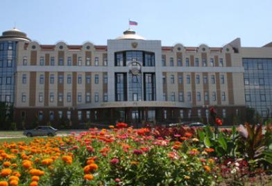 Верховный Суд Республики Калмыкия