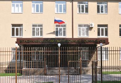 Владикавказский гарнизонный военный суд