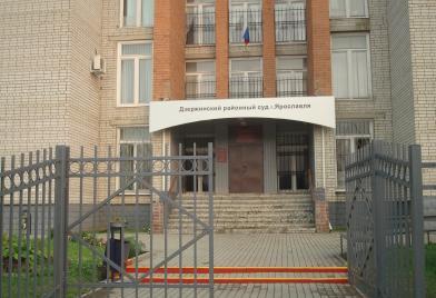 Дзержинский районный суд г. Ярославля