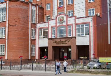 Арбитражный суд Томской области