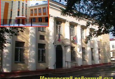 Ивановский районный суд