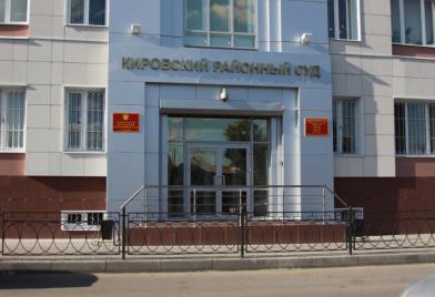 Кировский районный суд г. Астрахани