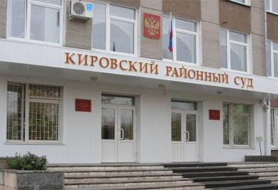 Кировский районный суд г. Красноярска