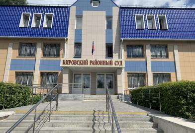 Кировский районный суд г. Курска