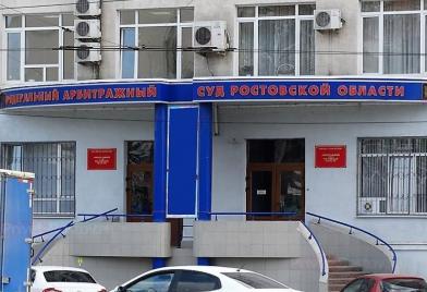 Арбитражный суд Ростовской области