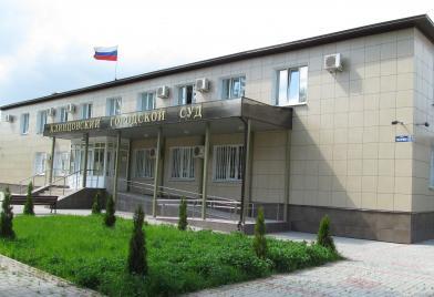 Клинцовский городской суд