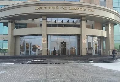 Арбитражный суд Пермского края